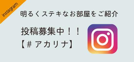 instagramみんなの投稿募集!